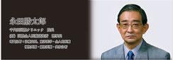 永田勝太郎先生のウェブサイト