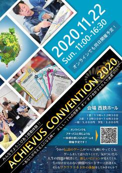 アチーバスコンベンション2020@九州(博多天神)&オンライン同時開催