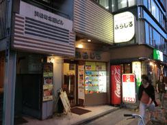 浜松町北田ビル5階