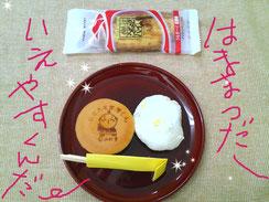 家康くんの焼き印がついたお菓子