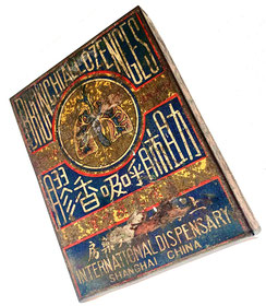 International Dispensary branded Bronchial Lozenges tin box from the M.O.F.B.A. collection (pictured on the lower right of the above poster)