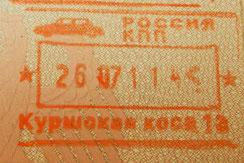 Einreisestempel Grenzübergang Kurische Nehrung