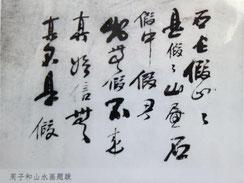 Каллиграфия Чжоу Цзыхэ (Сю Сива) любезно предоставленная нам Тамаёсэ Кэйдзи Сэнсэем (публикуется с его разрешения)