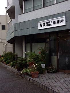 毛満税理士・社労士事務所