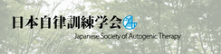 日本自律訓練学会