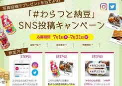 茨城県懸賞-水戸エクセル-SNS投稿キャンペーン