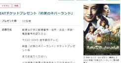 岩手県懸賞-映画チケット-約束のネバーランド-プレゼント