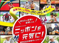 東京五輪懸賞-久光製薬-ニッポンを元気に東京2020キャンペーン