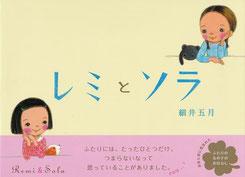 レミとソラ(教育画劇)2014年