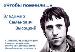 Телемост, посвященный дню рождения Владимира Высоцкого  25.01.2016 г.