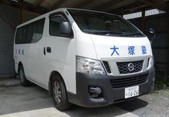 大塚塾 瀬戸 学習塾 送迎 バス 無料 体験