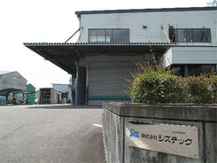 新工場(現シズテック)