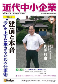 近代中小企業8月号表紙