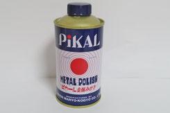ピカール金属磨き