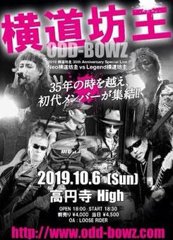 横道坊主 35th Anniversary Special Live
