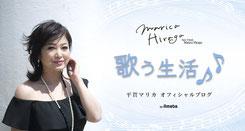 平賀マリカ オフィシャルブログ @Ameba