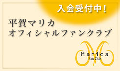 平賀マリカ オフィシャルファンクラブ「Mrica fan club」