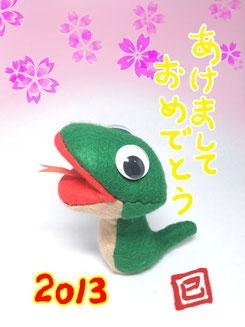 平成25年(2013年) 巳年
