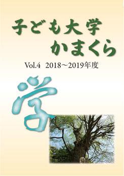 最新版Vol.4 2018~2019年度 表紙
