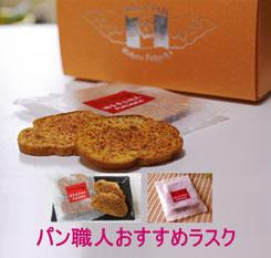 厳選メニュー「パン職人おすすめラスク」写真画像