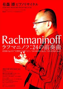 24 May, Hiroshi Arimori