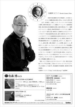 30 May, Hiroshi Arimori