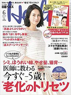 日経ヘルス2019年6月号に自宅でヘッドスパ。プーラスカルプシャンプーが掲載