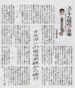 北海道新聞夕刊2016.3.1