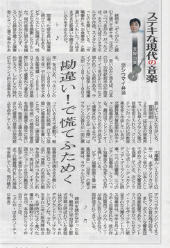 北海道新聞夕刊2017.10.3