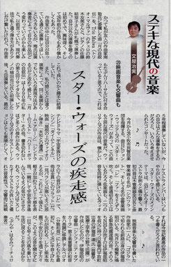 北海道新聞夕刊2016.5.9