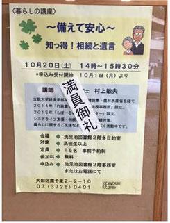 大田区洗足池図書館:開催チラシ