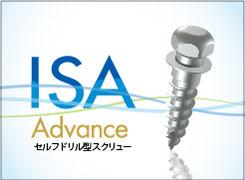 ISAアドバンス