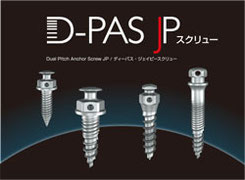 D-PASJPスクリュー