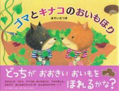 ゴマとキナコのおいもほり(PHP研究所)2012年