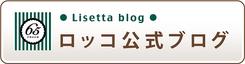 小倉にあるリラクゼーションマッサージ店ロッコのブログ