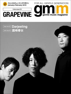 GRAPEVINE Darjeeling 露崎春女