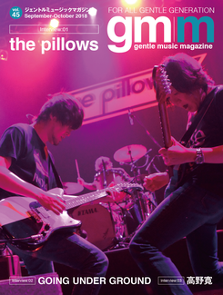 the pillows GOING UNDER GROUND 高野寛