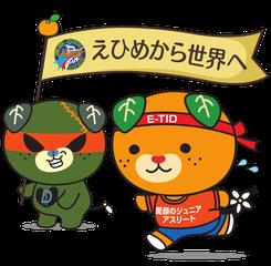 愛媛県イメージアップキャラクター みきゃん 愛媛県ダークみきゃん 許諾番号 203077
