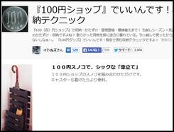 ■「100円ショップ」でいいんです!!      格安収納テクニック