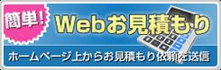 基板実装に関するWebお見積り申し込みフォーム