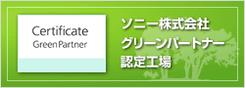 ソニー グリーンパートナー認定企業