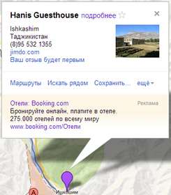 Google Hanis Guesthouse or ishkashim
