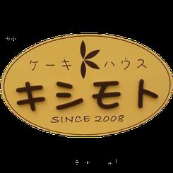 ケーキハウスキシモト
