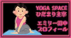 大阪・尼崎・生駒でヨーガ講座を開催しているヨーガ・スペースひだまり主催・エミリー田中プロフィール情報のご案内です。