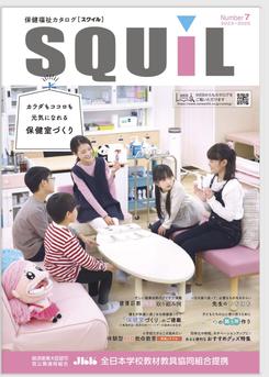 サンワ保健総合カタログ スクイル6