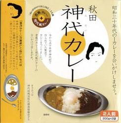 秋田・神代カレー