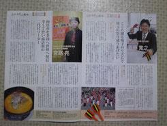 乙訓を元気にするコミュニティ誌「乙ぶら」記事