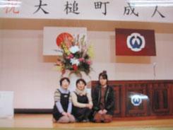 2013年成人式にて
