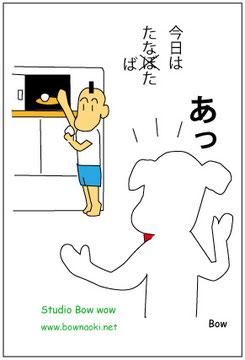 たなぼた.jpg