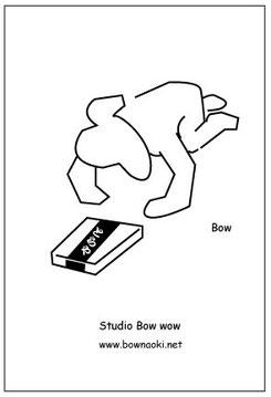 平身低頭なBow